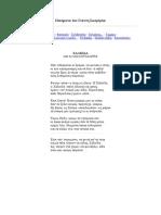 Ποιήματα του Γιάννη Σκαρίμπα