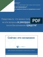 ProstOpros.ru presentation