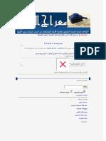 Human Arabic Language