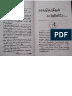 51327407 Kathirunthen Katrinile Muthulakshmi Raghavan