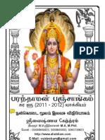 ParanthamanPanchangam_2011_12