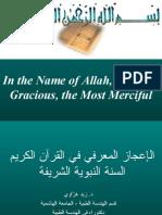 تربية الأبناء بهدي القرآن