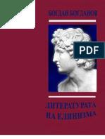 Bogdan Bogdanov - Literatura Na Elinizma
