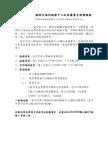 信望愛山線中心053011_台中市身心障礙綜合福利服務中心玩具圖書室借閱服務