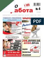 Aviso-rabota (DN) - 04 /004/