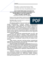 Влияние геометрических параметров трубопроводов на потребную мощность подводимого потока жидкого огнетушащего вещества. М.Н. Мурин, А.Н. Литвяк, В.А. Дуреев