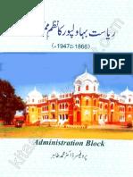 Riyasat Bahawalpur Ka Nazm-E-Mumlikat