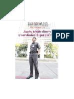 Social Media กับการประชาสัมพันธ์เชิงรุกของตำรวจ