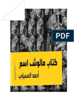 احمد العسيلي - كتاب مالوش اسم