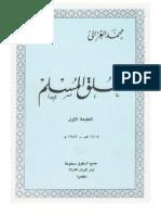 الشيخ محمد الغزالي خلق المسلم