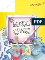 اسلوب الالتفات فى البلاغه القرآنيه