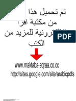 محمد عبد الحليم عبد الله..الباحث عن الحقيقه قصه