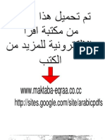 محمد عبد الحليم عبد الله..شجره اللبلاب