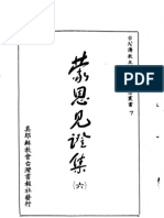 TJC 50TH Anniversary Testimony 6 蒙恩見證集 六