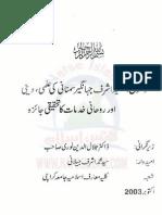 Syed Ashraf  Jahangir  Simnani  Ke Ilmi Khidmat