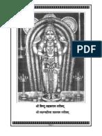 Sree Vishnu Sahasranamam Sanscrit