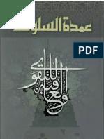 عمدۃ السلوک از سید زوار حسین شاہ