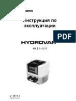 hydrovar (Инструкция)