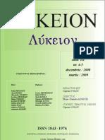 Revista LYKEION Nr 4-5, Dorohoi