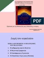 Kathimerini Zoi Sto Bizantio