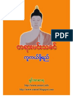 The Lord of the Dhamma - 09 Aiming to Help
