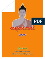 The Lord of the Dhamma - 10 Subha