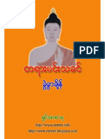The Lord of the Dhamma - 13 Time for Parting
