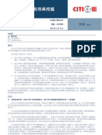080910-中信证券-中国人寿(601628):县域市场价值有待再挖掘
