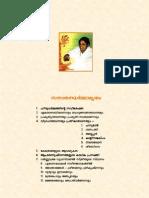 Sanathana Dharmamritam-Malayalam