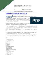 Fedora11 安装配置指南中文版