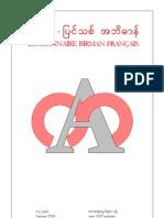 Dictionnaire Birman-Français