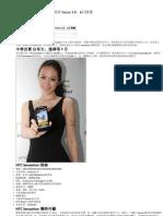 HTC Sensation 雙核心機採用 Sense 3.0,6月開賣