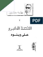 طه حسين..الفتنة الكبرى.على وبنوه
