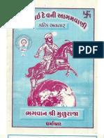 Prediction & Mamaidev Gujarati