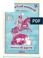 Prediction & Mamaidev Gujarati
