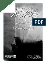 تاريخ الإسلام في الأندلس من الفتح العربي حتى سقوط الخلافة