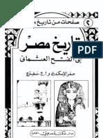 تاريخ مصر إلى الفتح العثماني مع نبذ في أخبار الأمم التى ارتبطت بمصر إلى ذلك