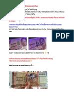 Fake Banknote:ธนบัตรปลอมรุ่นใหม่
