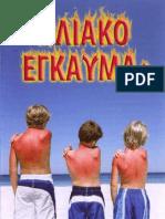 ΗΛΙΑΚΟ ΕΓΚΑΥΜΑ - ΘΕΡΑΠΕΙΑ - ILIAKO EGKAYMA