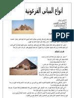 العمارة فى مصر القديمة