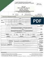 formulaireCNI