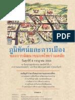 กำหนดการสัมมนาภูมิทัศน์และการเมืองของการพัฒนาชนบทไทยร่วมสมัย
