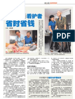 PACH计划 助病人与看护者 省时省钱