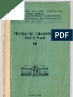 Труды по знаковым системам. Выпуск 7 (Учёные записки Тартусского госуниверситета)