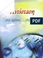PHOEBE - ΚΡΕΜΑ ΠΡΟΣΩΠΟΥ - ΜΑΤΙΩΝ . ΜΕΡΑΣ - ΝΥΧΤΑΣ