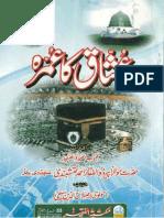 Ushaq ka umrah-Hazrat Zulfiqar Naqshbandi Db