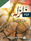Zalzala Mushahidat  wa waqiat-Hazrat Zulfiqar Naqshbandi Db