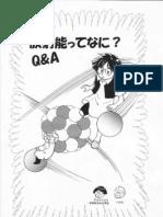 放射能って何?Q&A
