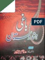 غزہ الہند     Ghazwa e Hind   urdu --Allama Fazle Haq Khairabadi,Hero of 1857
