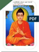 Pirith_Potha